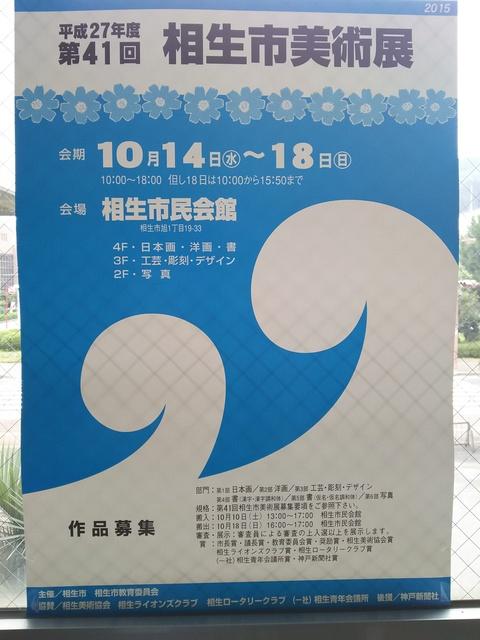 相生市美術展入選_a0288226_052050.jpg