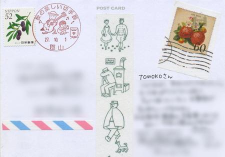 郵便モチーフマステがいっぱいのカード Margaretさんより_a0275527_00205325.jpg
