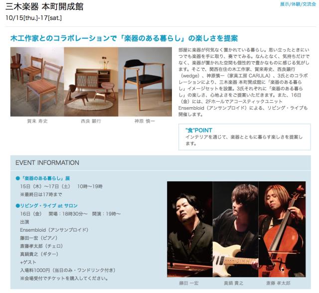 楽器のある暮らし展 (三木楽器 本町開成館)_a0122528_13223696.png