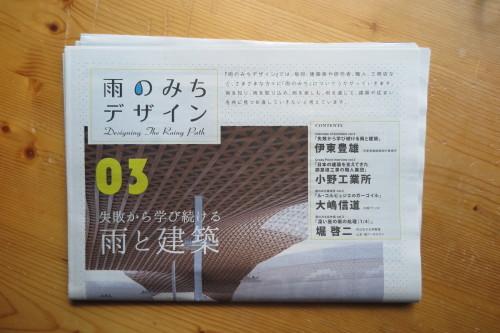 雨のみちデザイン タブロイド版 NO.3_d0004728_06270988.jpg