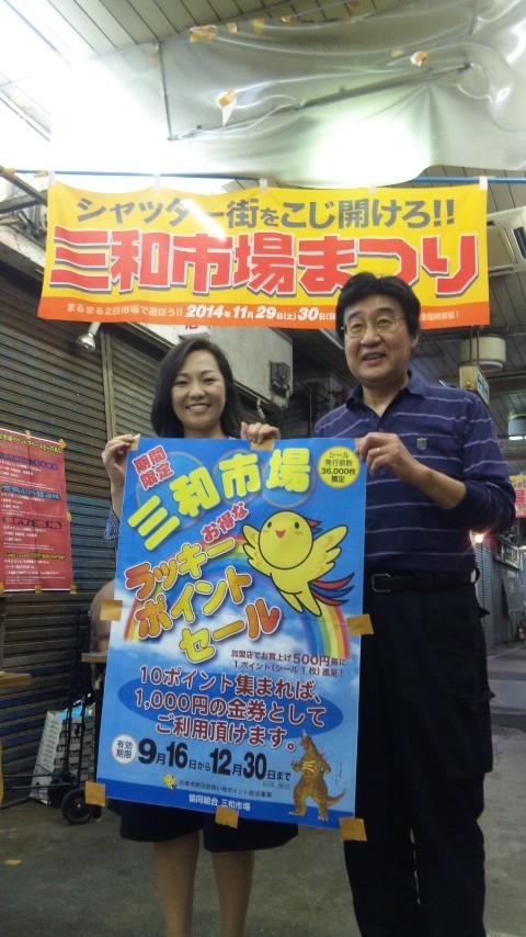 三和市場「ラッキーポイントセール」開催中_a0196732_1736590.jpg
