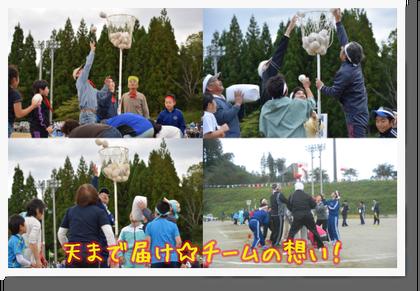 これが村民大運動会なのだ♪_c0259934_10051419.png