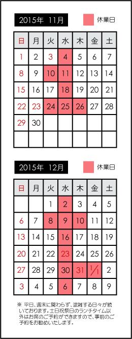 11月 12月(年始含む)営業日のお知らせ_d0105742_22574112.jpg