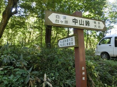 「中山トレッキング」下見_f0019247_13494366.jpg