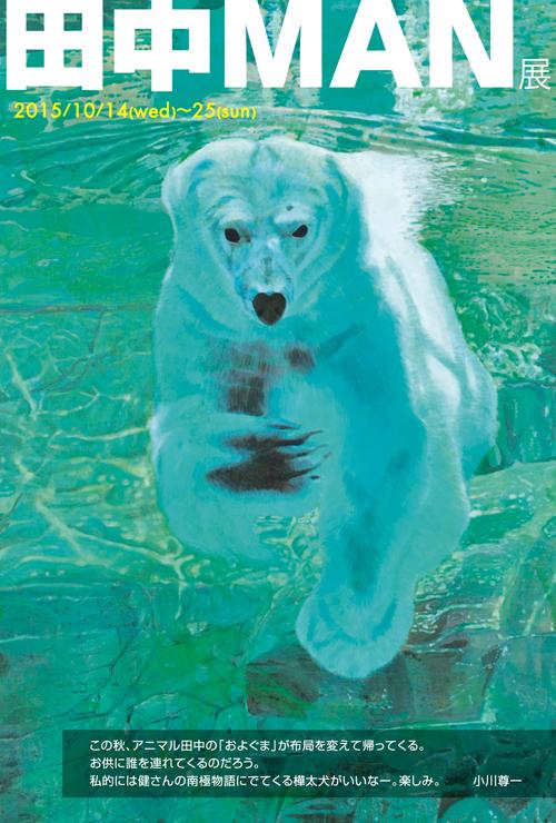 【田中MAN展】動物園VS水族館_a0017350_00164152.jpg