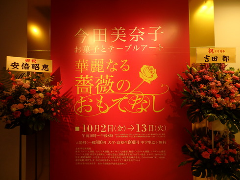 今田美奈子先生の 新宿高島屋における40年の集大成「華麗なる薔薇のおもてなし」♡。.゚。*・。♬♪*†_a0053662_1748476.jpg