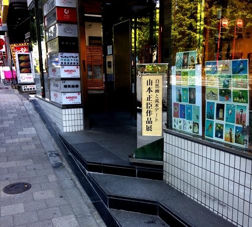 山本正臣さんの個展に行ってきました_e0046474_1953139.jpg