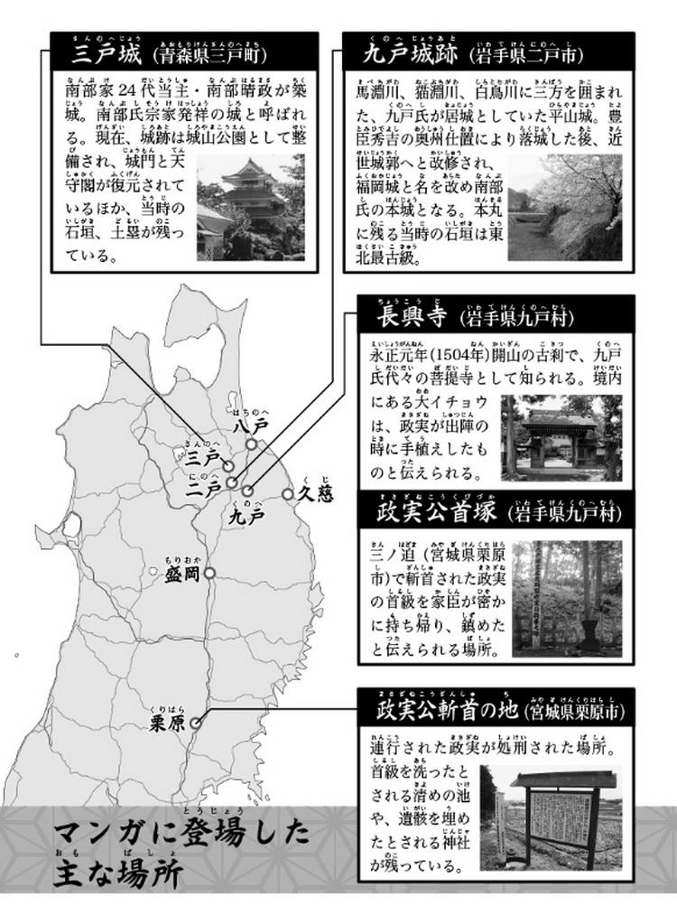 1591 九戶城 二ノ丸的悲劇_e0040579_203022.jpg