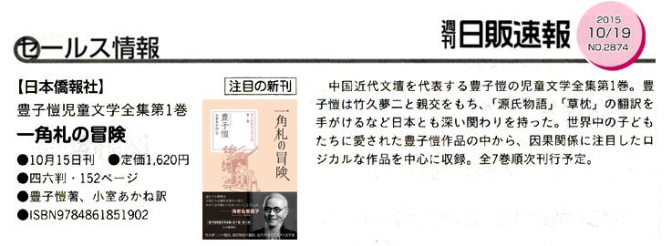 日販速報のセールス情報に、注目の新刊として『一角札の冒険 』(_d0027795_1829396.jpg