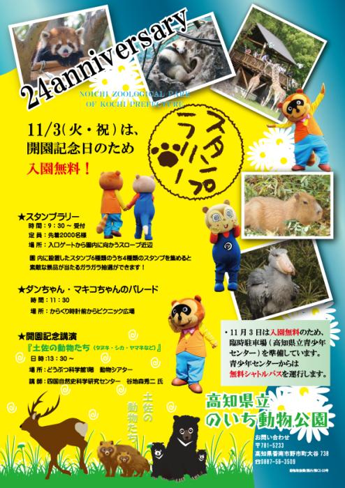 高知県立のいち動物公園_d0337795_19361983.jpg
