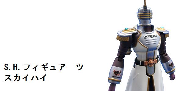 【中古レビュー】S.H.フィギュアーツ スカイハイ_f0205396_20212275.png