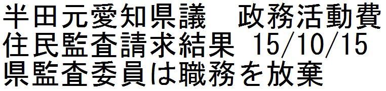半田元愛知県議 政務活動費住民監査請求結果 県監査委員は職務を放棄 住民訴訟で決着を_d0011701_1843933.jpg