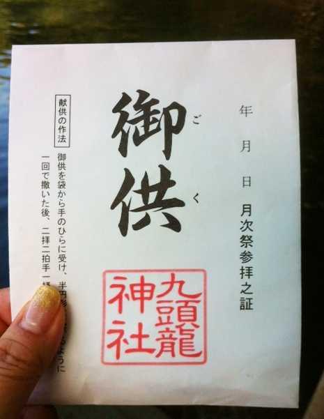 最強吉方位と13日の箱根九頭龍神社参拝の効果は!?_d0339703_14582902.jpg