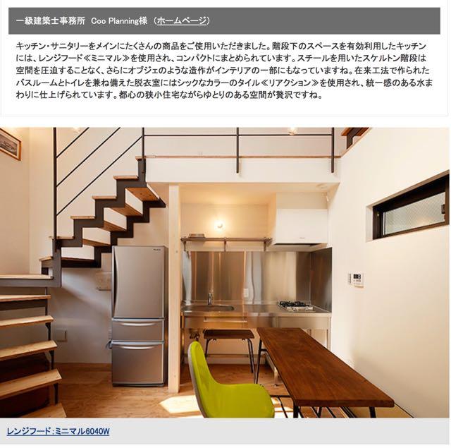 サンワカンパニーの実例写真ギャラリーにて、『千代崎の家』を紹介いただいています。_d0111714_994073.jpg