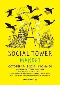 『SOCIAL TOWER MARKET 2015』出店のご案内_d0263815_14254186.jpg
