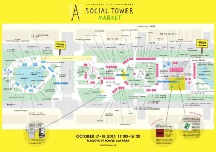 『SOCIAL TOWER MARKET 2015』出店のご案内_d0263815_143435.jpg