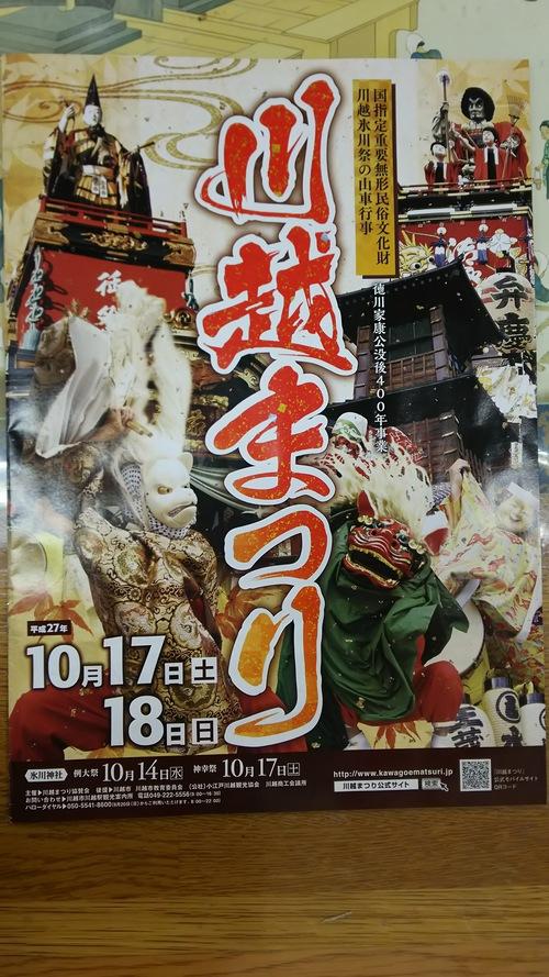 まもなく 2015年川越祭り_d0091122_12265517.jpg