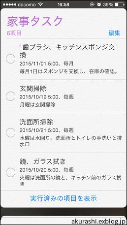 ダウンロード不要!iPhoneのリマインダーアプリで家事の「あ、あれ忘れた!」を減らす