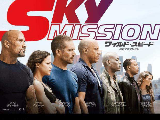 ワイルドスピード スカイミッション_c0113733_116476.png