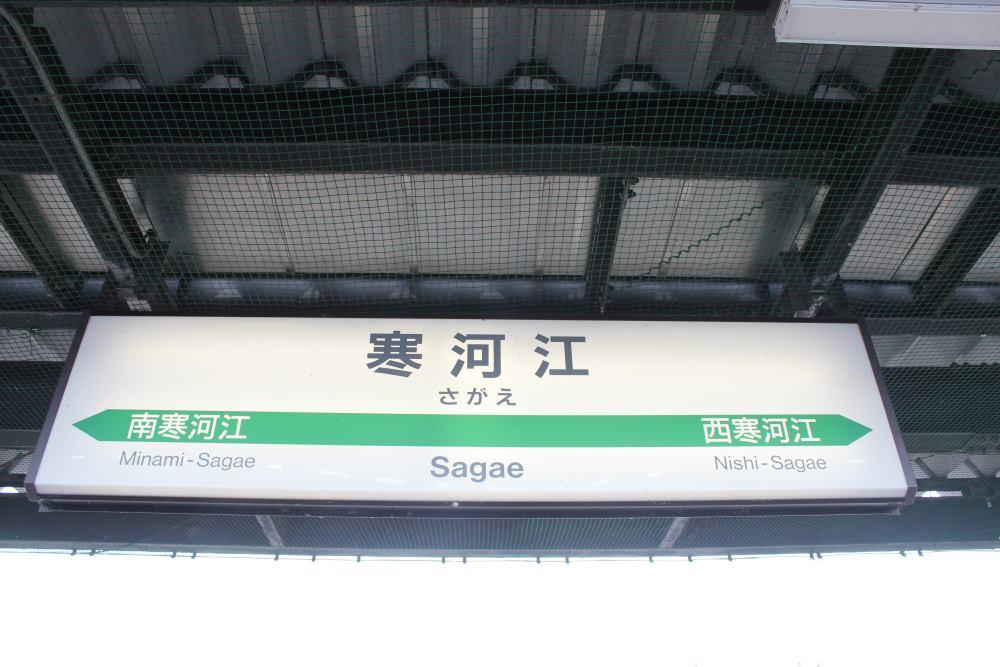 青春18きっぷ 東北方面(仙石東北ライン) その5_e0120143_2305282.jpg