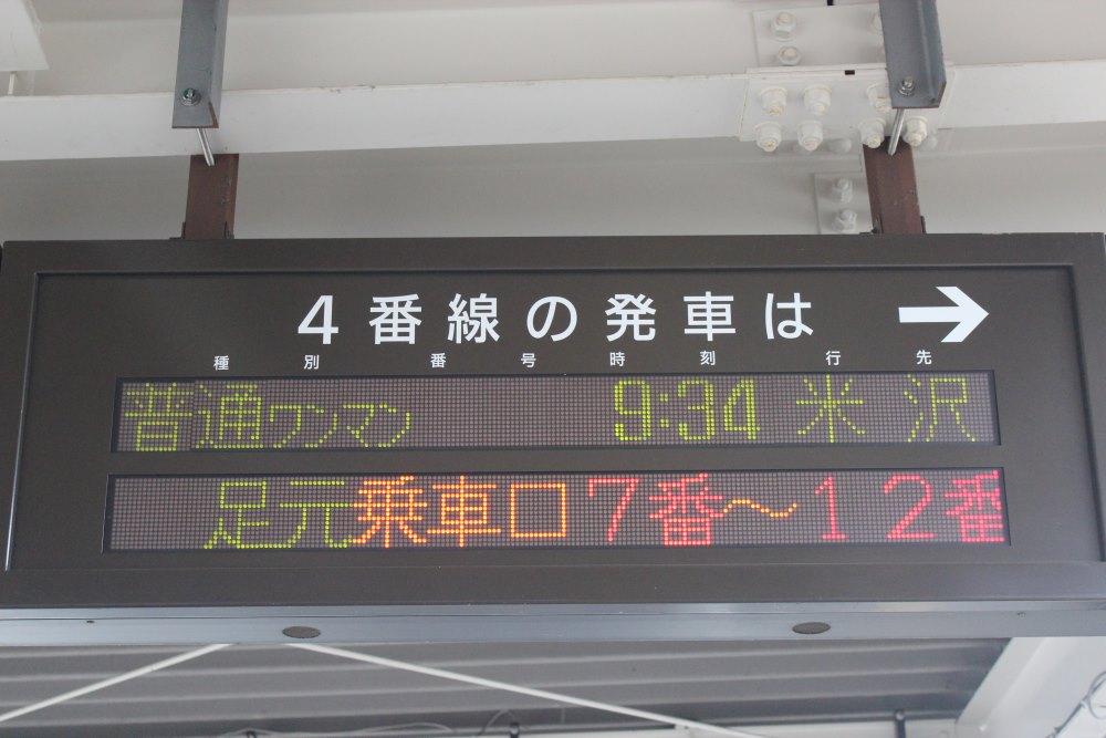 青春18きっぷ 東北方面(仙石東北ライン) その5_e0120143_2312275.jpg