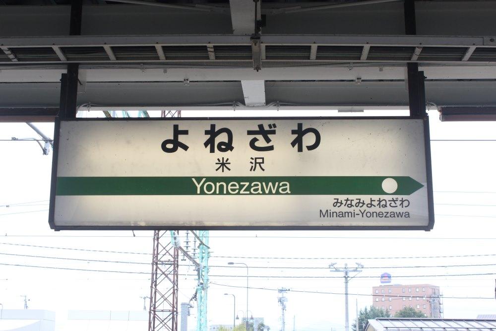 青春18きっぷ 東北方面(仙石東北ライン) その5_e0120143_2314644.jpg
