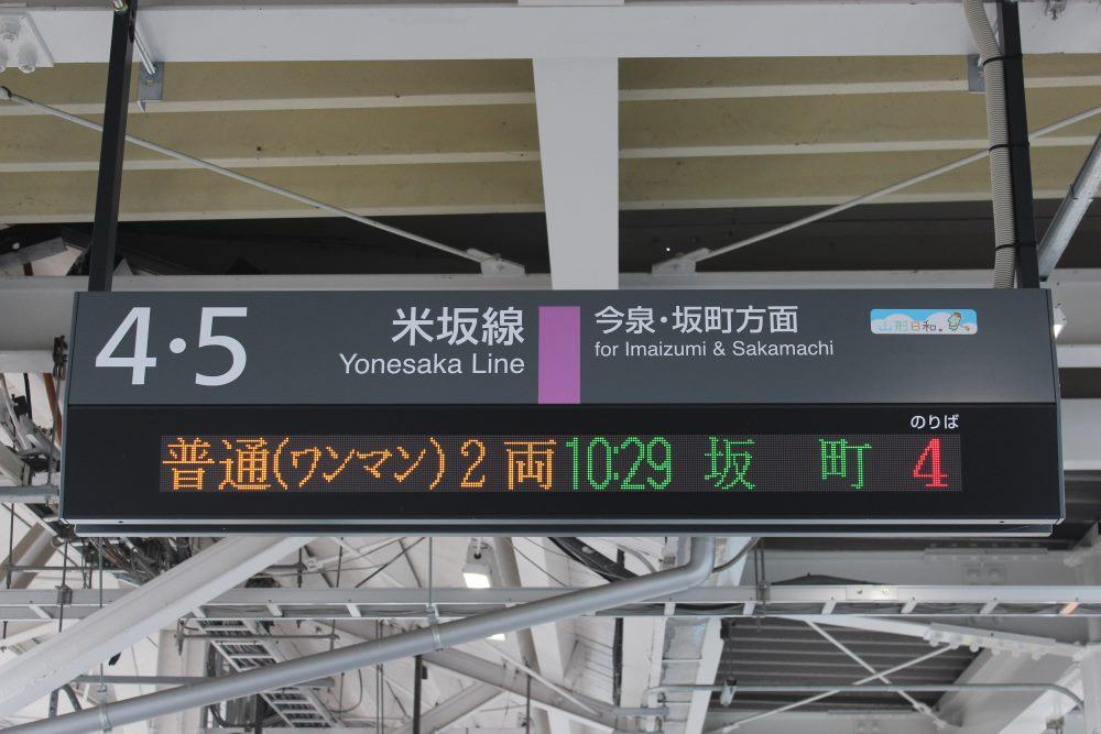 青春18きっぷ 東北方面(仙石東北ライン) その5_e0120143_2315325.jpg