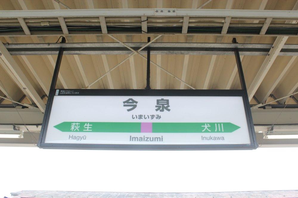 青春18きっぷ 東北方面(仙石東北ライン) その5_e0120143_2321462.jpg