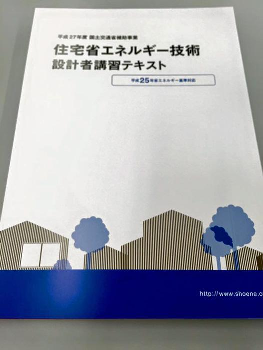 住宅省エネルギー技術講習会_d0021969_15213553.jpg