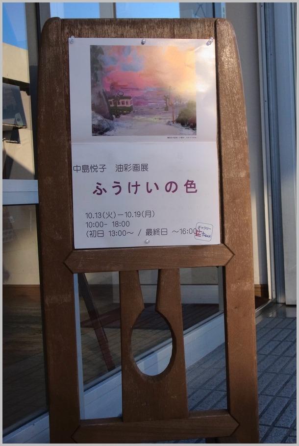 中島悦子 油彩画展に行く。_a0086270_12132996.jpg