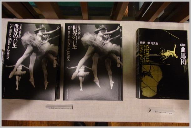 丹野章オリジナルプリント展「世界のバレエ」始まる。_a0086270_21245535.jpg