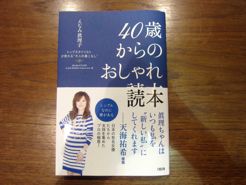 『40歳からのおしゃれ読本』♪_d0339889_11592122.jpg