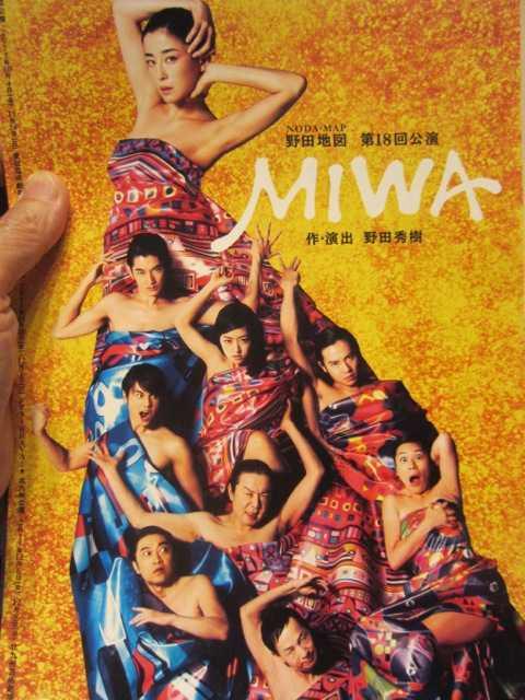 話題の舞台『MIWA』♪_d0339889_12025442.jpeg
