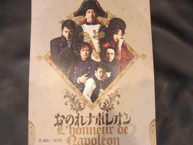 『おのれナポレオン』制作発表♪_d0339889_12042253.jpeg
