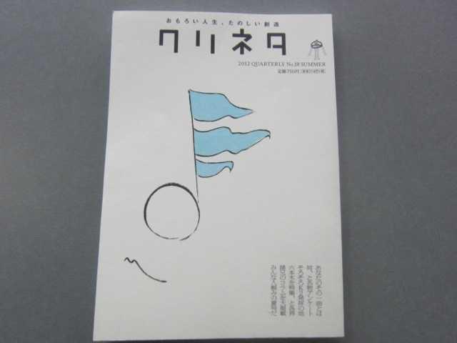 クリエーターが作る雑誌「クリネタ」♪_d0339889_12050915.jpeg