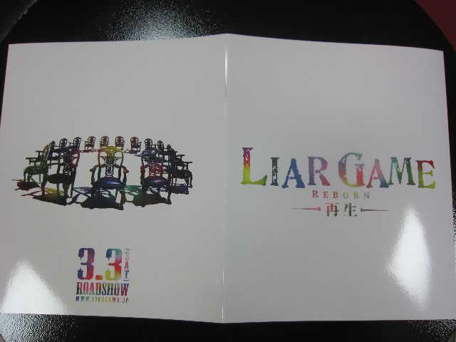 『ライアーゲーム -再生-』完成披露試写会♪_d0339889_12054833.jpg