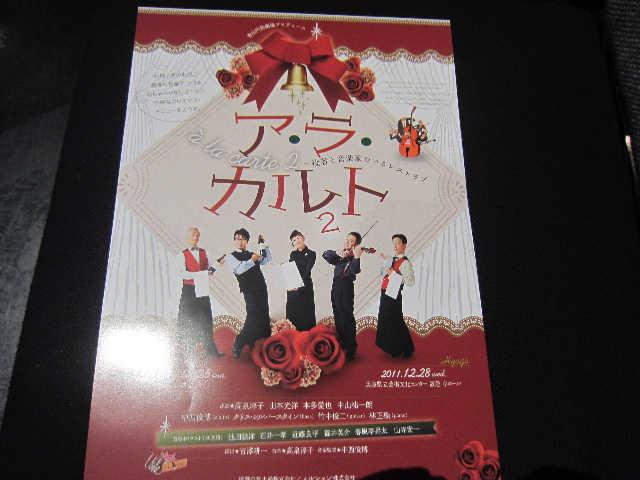 『ア・ラ・カルト 2』観劇♪_d0339889_12061221.jpg