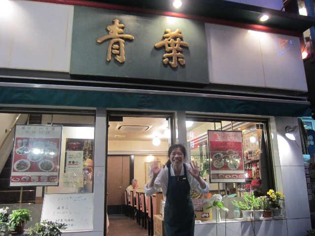 中華街「青葉」は美味しいぞ♪_d0339889_12065239.jpg