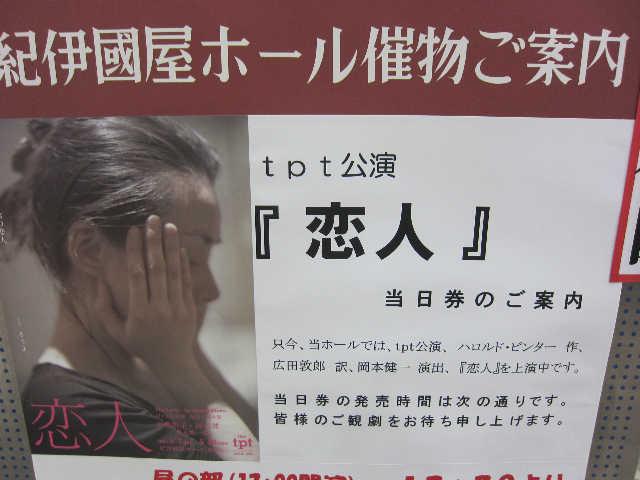 tpt公演『恋人』_d0339889_12070617.jpg