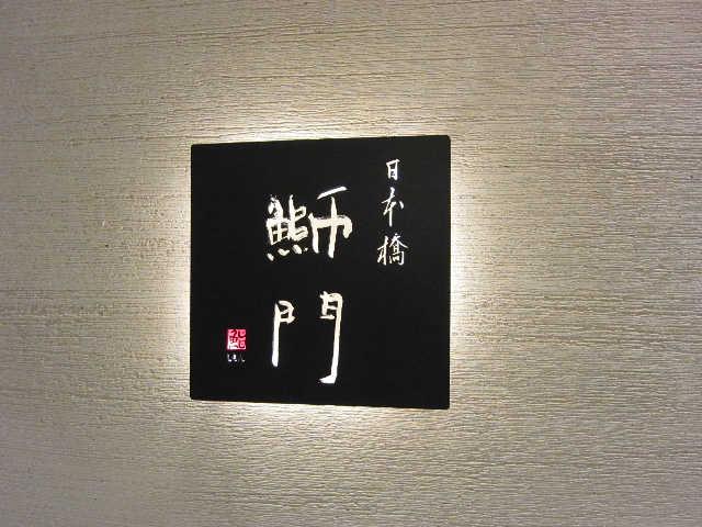 日本橋鰤門で、美味しい寿司懐石を♪_d0339889_12073422.jpg