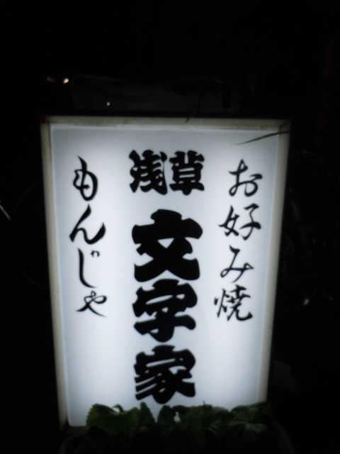 浅草_d0339889_12084520.jpg