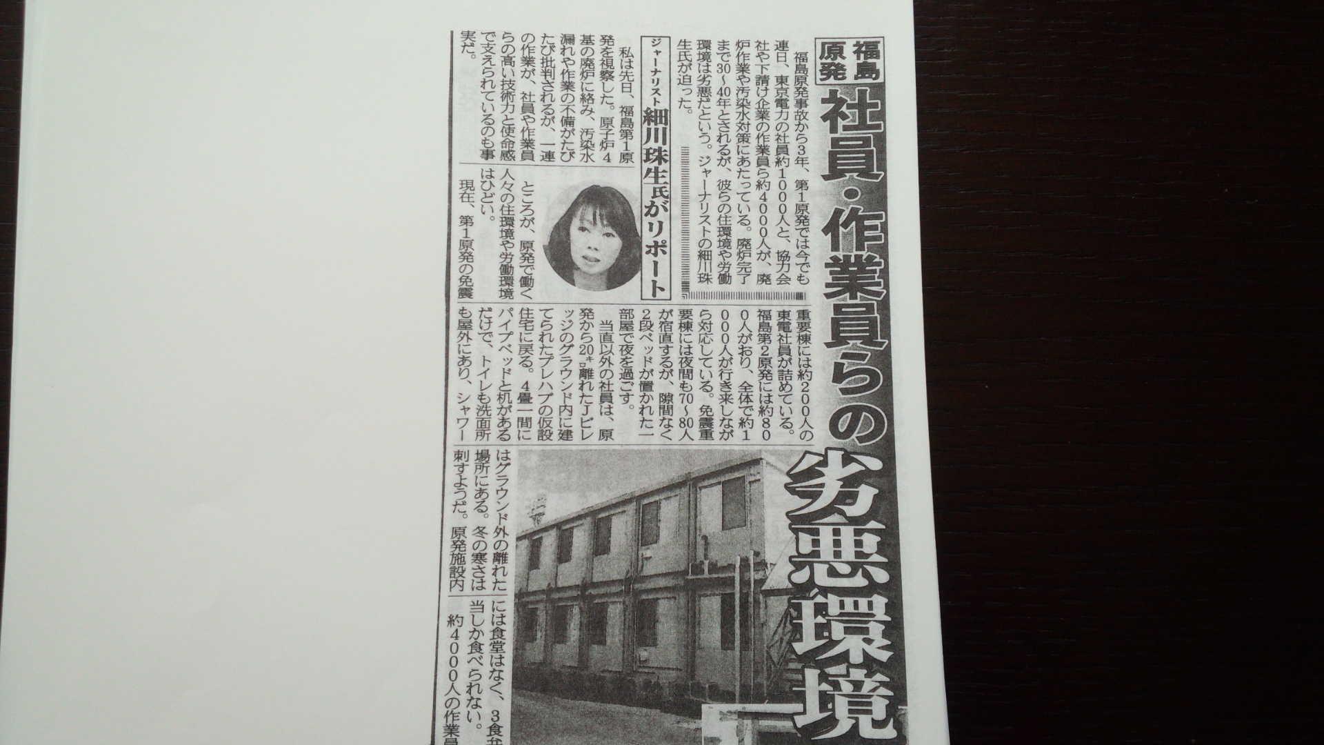 福島第一発電所リポート_d0339894_10560028.jpg