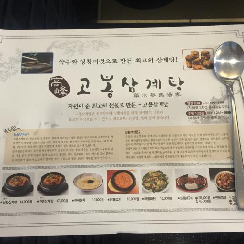 黄金のスープ 高峰参鶏湯を食す_c0267598_22014581.jpg