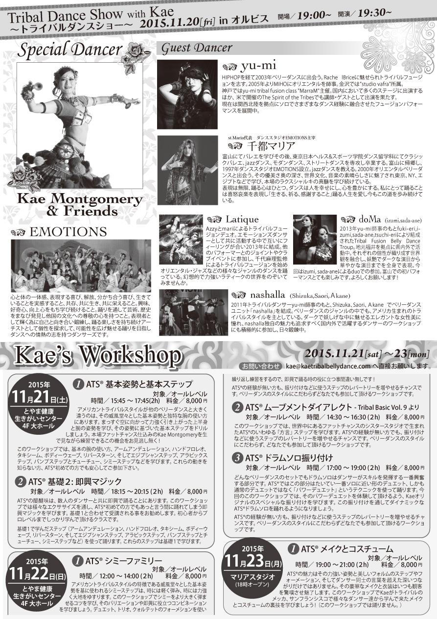 11月は富山でトライバル!Tribal SHOW&WS開催します_c0201916_155669.jpg