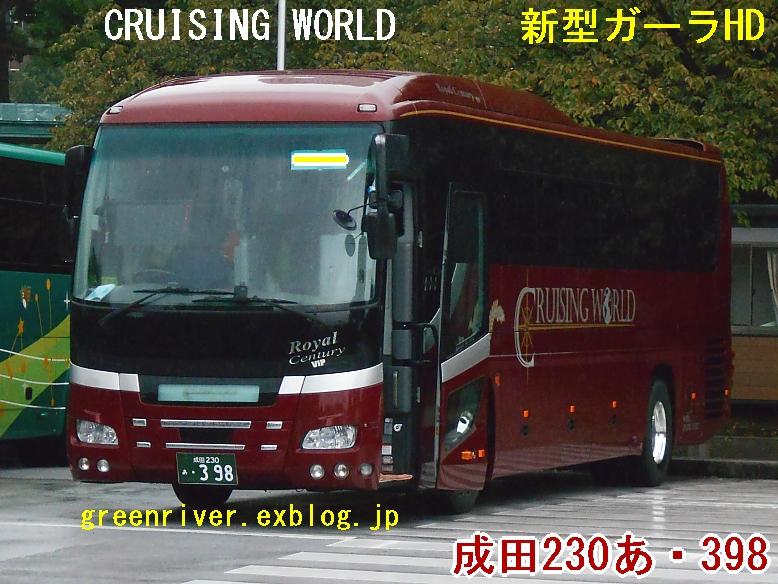 CRUISING WORLD あ398_e0004218_21211139.jpg