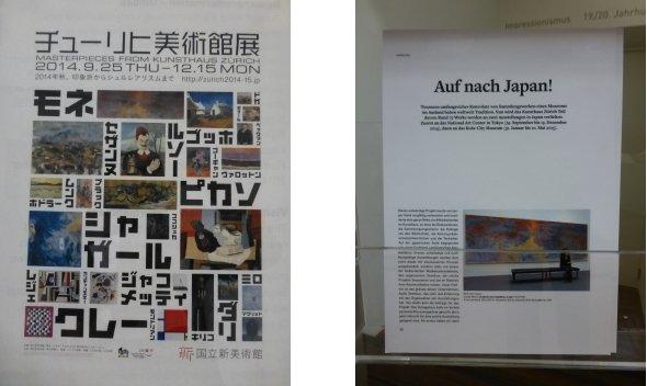 スイス編(16):チューリヒ美術館(14.8)_c0051620_63317100.jpg