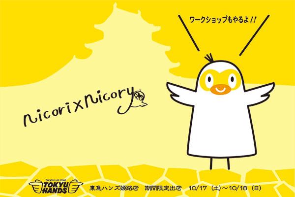 10/17(土)〜10/18(日)は、ハンズ姫路に出店します!!_a0129631_122413.jpg