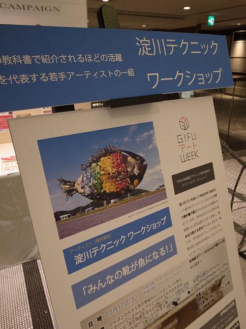 明日は「淀川テクニック」ワークショップ_b0036636_1817401.jpg