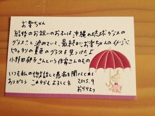 琉球ガラスのプレゼント_b0207536_1575923.jpg