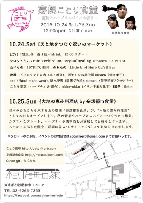 妄想ことり食堂 10/24.25_d0156336_21493316.jpg